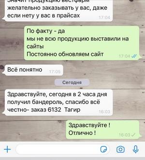 Смотреть отзыв со скриншотом о работе магазина PowerWild.ru
