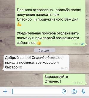 Смотреть отзыв о почтовой доставке на скриншоте. Интернет-магазин PowerWild.ru