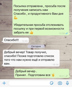 Смотреть на скриншоте отзыв о доставке товаров из магазина PowerWild.ru