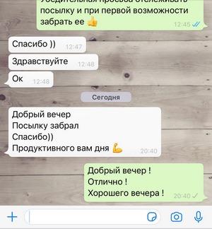 Смотреть на фото скриншот отзыва про почтовую доставку спортивного питания в интернет-магазине PowerWild.ru