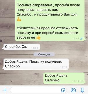 Смотреть отзыв реального покупателя о почтовой доставке из интернет-магазина спортивного питания PowerWild.ru.