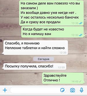 Читать отзыв покупателя о магазине powerwild.ru