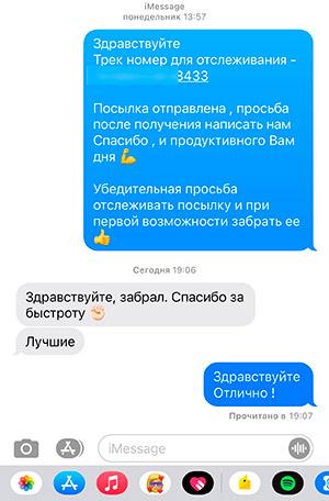 Читать отзыв реального покупателя интернет-магазина powerwild.ru