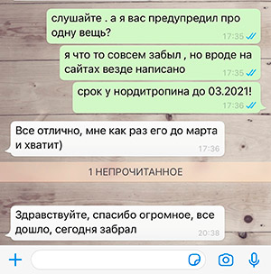 Читать подтвержденный отзыв о магазине powerwild.ru