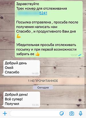 Подтвержденный отзыв покупателя, купившего уколы гормона роста в powerwild.ru