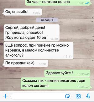 Читать подтвержденный отзыв о доставке Джинтропина почтой по РФ.