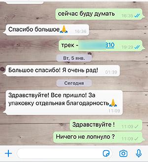 Читать реальный отзыв о доставке магазина powerwild.ru