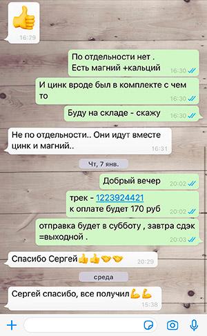 Читать реальный отзыв покупателя о доставке интернет-магазина powerwild.ru.