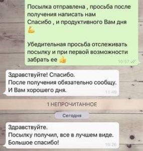 Подтвержденный отзыв покупателя из Белгорода о магазине PowerWild.ru