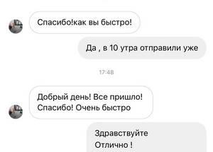Скриншот покупателя из Сочи, полученный в переписке в WhatsApp.