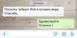 Смотреть отзыв покупателя из Сарапула на скриншоте с телефона.