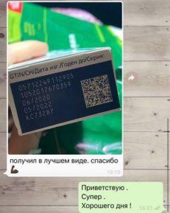 Отзыв покупателя из Санкт-Петербурга.