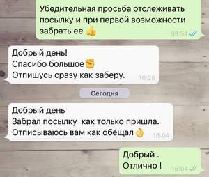 Отзыв покупателя из Курска, приобретавшего товар по почте.