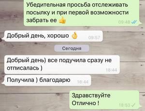 Смотреть отзыв реального покупателя из Кисловодска.